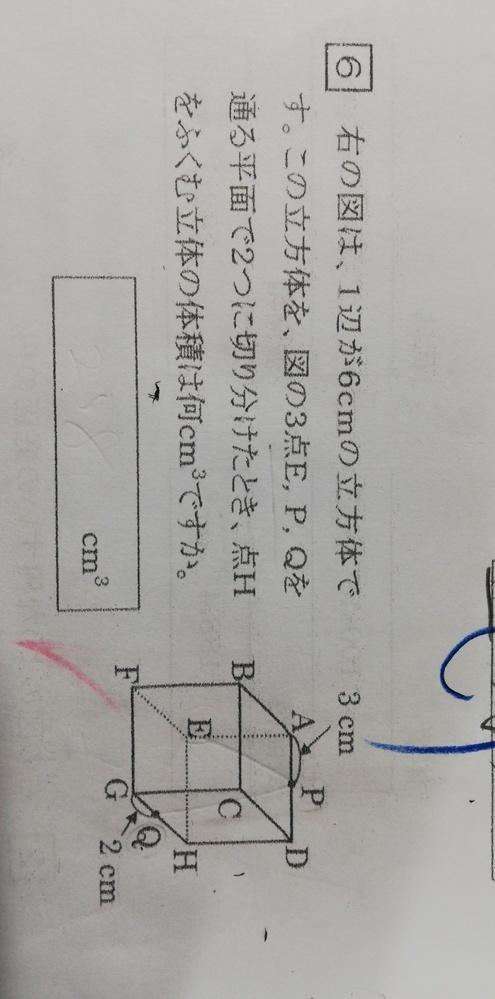 中学受験 算数です。切り分けた形がよくわかりません。申しわけ無いですが、詳しい方、ご教授ください。よろしくお願いいたします。