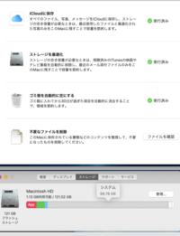MacbookProを使用しておりディスクがほとんど一杯ですと出てきます ストレージを確認(下の写真) 調べて対策(上の写真) をやったのですが引き続き警告が出てしまいます 何か打開策はないでしょうか?