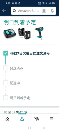 火曜日に注文して秋田県北部の田舎町に明日、金曜日に届く? まだ発送してないのに? 届くと思いますか?