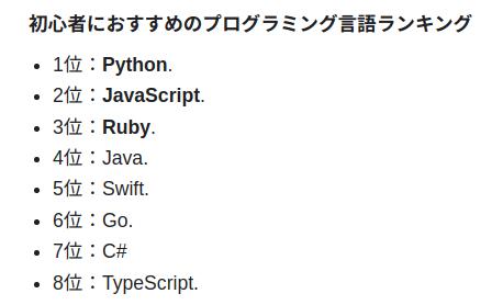 Pythonは、初心者にお勧めの言語なのかな? そういえば、PHPをやるとPHPしかできないプログラマになるという記事を見た気がするが、むしろ、Pythonを最初にやるとPythonしかできなくなるような気がしなくもないが。 RubyもRubyが素晴らしすぎて、他の言語を触る気が失せる・・・という記事を見たこともあるが。 最初は、あんま尖った言語をやらない方がいいような気がしなくもないが。 Pythonは、初心者にお勧めの言語なのかな? https://tech-camp.in/note/technology/75959