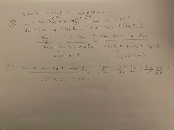 偏微分の連鎖的な変形について質問があります。 u(x , y)をu (r , θ)に変形するときにラプラシアンがどう変換されるのかについて勉強しているのですが、その変換過程の計算で疑問が出てきました。教材では画像の①のような流れで進めていましたが、なぜ②のような変形はできないのでしょうか? 緑線部の式が全く異なっていたので、②のやり方はダメだと思いますが、なぜダメなのかも含めて教えて頂きたいです。 画像が見にくく申し訳ございません。