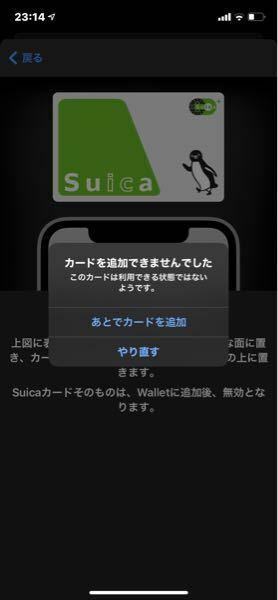 Apple walletへのSuicaの転送なのですが 写真のように表示され、転送できません。 何が原因なのでしょうか??