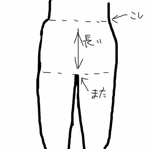 腰の上から股までの長さ 私は、腰の位置は高いんですが、股の位置が低いです。写真のように、腰から股の長さが長いんです。 腰の位置はそのままでいいので、またの位置を高くする(矢印の部分を短くする)方法はありますか? また、矢印の部分は、なんという部位でしょうか、