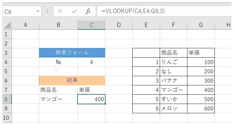 関数の計算式を値として使用できる方法があればご教示ください。 「値を指定して貼り付け」を実行すれば済むとは思いますが、他ユーザーも使う検索フォームを開発しており、各個人に「値を指定して貼り付け」を教えるのが現実的では無く、、 添付のC8セルを選択したときに、計算式ではなく、値で「400」と出て欲しいです。また本検索フォームは繰り返し使用しますので、繰り返し使える方法があれば是非アドバイス頂き...