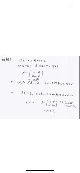 大学数学、線形代数 1.2回答教えてください