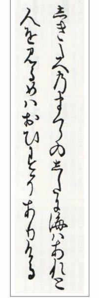 至急お願いします。この和歌の読み方を教えてください。