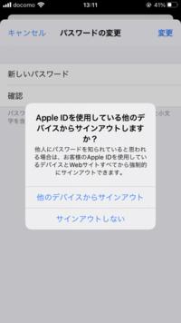 AppleIDのパスワードの変更をしようとしたのですが、画像のようなメッセージが出ました。 どういうことなのでしょうか? 疎くてわからなくて。 昨日、詐欺メールかも?というものに色々と入力してしまいせめてパスワードは変更しよう!と思い、試みました。