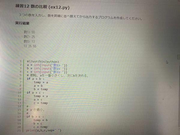 【Python初心者】3つの標準入力された数字を小さい順に並べ替えるプログラムなのですが、下の画像の if a>b: temp=a a=b b=temp の所が何をしているのか理解できません。わかる方教えて頂きたいです。