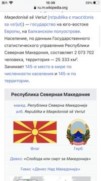 ギリシャ語者は北マケドニア国をなんて呼んでるの? ギリシャ人の民族派は、北マケドニア共和国(マケドニア旧ユーゴ共和国)をマケドニアと呼びたく無いのは有名ですが、、 ならギリシャ語者は北マケドニアをなんて呼んでるんでしょうか?  西ブルガリア?スコピエ政権?