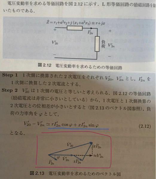 電圧変動率、力率関係の質問です。 青線部の式の求め方を教えてください。 また、電圧変動率を求めるためのベクトル図がなぜ赤部分のようになるのでしょうか?