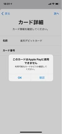 楽天銀行を開設し楽天デビットカードを作ったのですが、楽天デビットカードはApple Payに登録できないですか? この画面が出ます。。 教えてください!