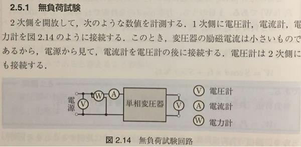無負荷試験に関する質問です。 [2次側を解放]とありますが、一体どの部分を解放しているのでしょうか?