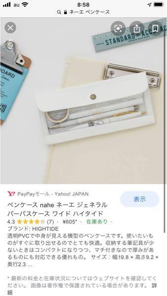 このネーエの筆箱ってロフトにうってますか?