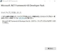 .NET Framework 4.8をインストールすると下記のメッセージが出てしまいます OSはwindows10Homeです 対処法や試みなどご存知の方お教えください よろしくお願いいたします