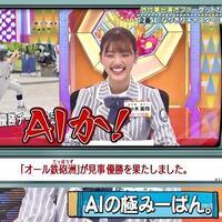ニュースの原稿を笑いながらAI風に話す日向坂46・佐々木美玲ちゃんが面白いと思いますか?