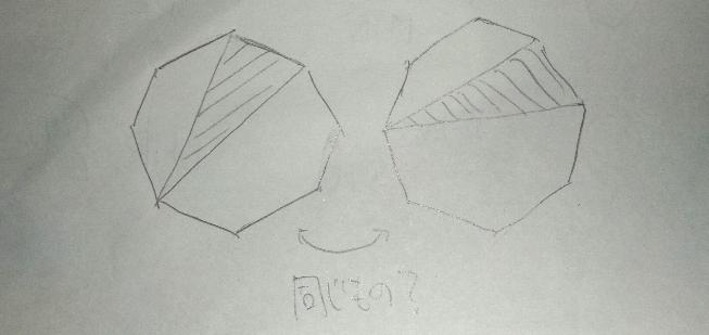 【コイン250枚】数学Aの組合せについての質問です。 「正八角形の8個の頂点のうちの3個を頂点とする三角形の個数は何個か?」という問題で答えは「8C3=56個」です。 私はこの問題で「ただの八角形でもなく、頂点を区別した正八角形ABCDEFGHでもないから添付画像のような向きを変えただけの三角形は同じものだ。だから円順列みたいな感じで、一点を固定して、残り7個の頂点から2個を選ぶんだ。だから...