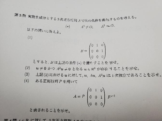 この問題の(2)と(3)が簡単そうに見えるのですが全然わかりません。教えてください。お願いします。