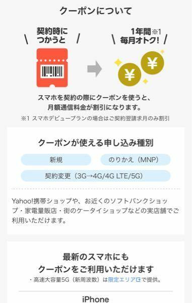 最近ソフトバンクでiPhone XS maxから12 pro maxへ機種変更したのですが昨日「ヤフー限定割引クーポン」という案内がメールで届きました。 該当者にお送りしています、と13200円引きと大きく出ておりますが、当方の条件では利用できないクーポンで間違いないですよね? 契約はし終わったもののもしかしたら使えたクーポンなのかな?と思ったら気になってしまい。。。