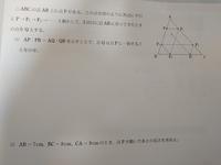 中学数学 幾何の問題です。 以下の問題 (1)(2) とも わかりません。。 どなたか解説して頂けないでしょうか? どうぞよろしくお願い致します。