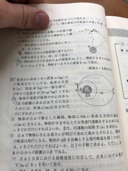 この問題の(1)で自分は地表を位置エネルギー0として物体は初速がvで地表からRだけ上がったので力学的エネルギーの保存からmgR=mv^2/2としてv=√2gRとしました。その後mg=GMm/R^2よりgを出して代入したら答えとズレて しまいました。何が間違っていたのでしょうか?