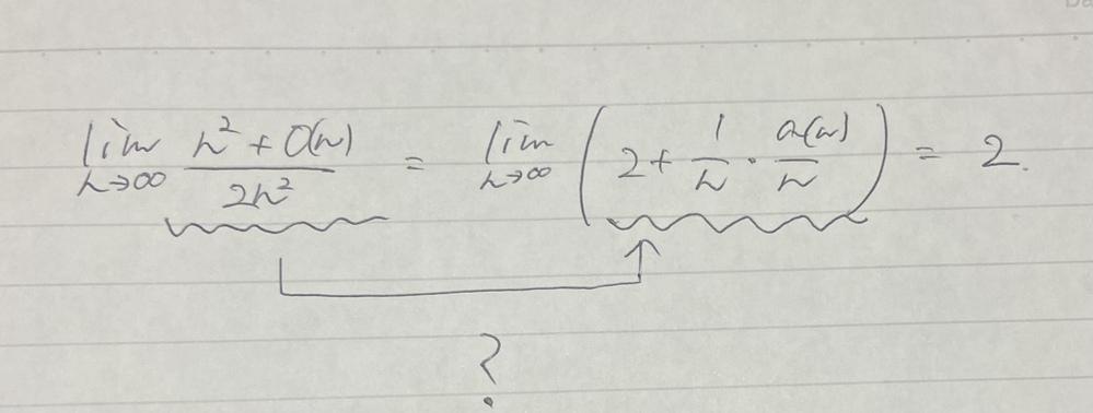 この式がどうやったら矢印の先になるのかわかりません。わかる方いましたら教えてください。