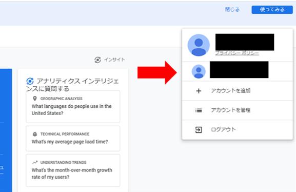 Googleアナリティクスに関する質問です。 運営しているブログを管理するGoogleアカウントを変更したので、アナリティクスのアカウントも変更する作業をしていたのですが、色々設定しているうちにどうなっているかが分からなくなったので、一回アナリティクスのアカウントを削除してリセットしようと思います。 そこで質問なのですが、下記画像の赤矢印にあるサブアカウントを削除する方法が分かりません。ど...