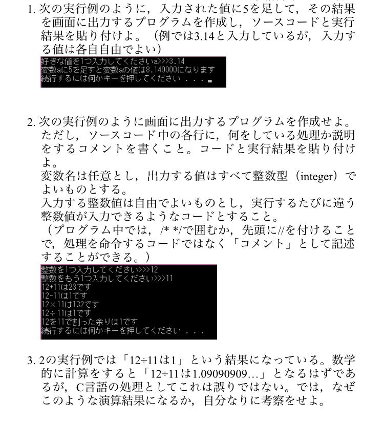 これのプログラムコードを知りたいです。解説付きでお願い致します。