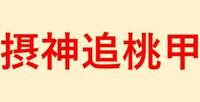 甲南大学の河合塾の偏差値を見ると、47.5~52.5になってます。 理系(47.5)は大阪学院と同レベル 文系(52.5)は摂南、追手門と同レベル 「産近佛龍」といった新括りも使われ始めているようですし、もう「摂神追桃甲」の新括りでいいと思うのですがいかがでしょうか?