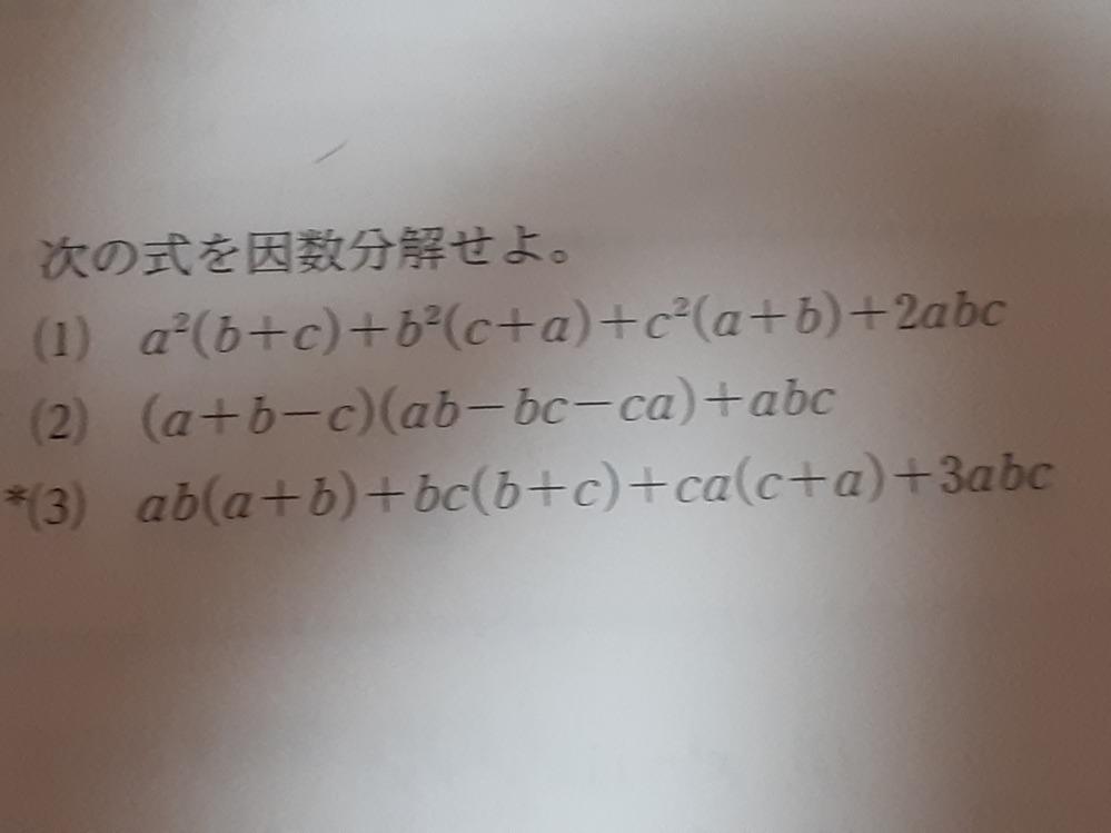 この(3)を因数定理をつかってとくほうほうを教えてください! まだこう1で、さらっとは勉強しましたが、文字が2種類の因数分解で因数定理をつかって解いたことはないです。