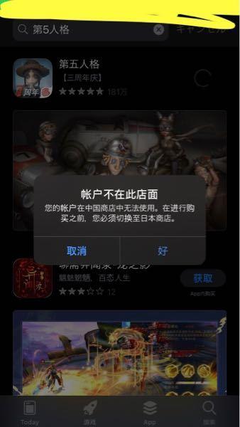 中国版第5人格を入れたいのですがこんな表示が出てきます。 どうすればいいですか?ちなみに残額は0の状態で国籍を中国本土にしました。中国はありませんでした。