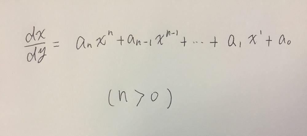 数学が得意な方に質問です。 写真の微分方程式の分類と解法を導出込みで教えていただきたいです。 anは定数です。