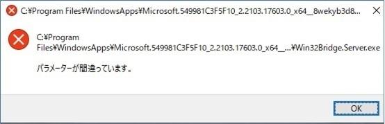 パソコンの起動時に、添付画像のメッセージが出ます。 これは何ですか? 出なくする方法はありますか? 使用OSはWindows10です。 お願いします。