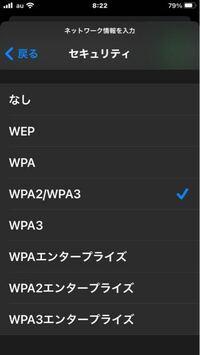speed Wi-Finext w005 今この設定になっていますが これ以上セキュリティが高い ものは設定できないのですか?  また↓にいくほど、セキュリティが 高いのでしょうか?   いま 安全性の低いセキュリティに iPhoneなっているため。 よろしくお願いします。
