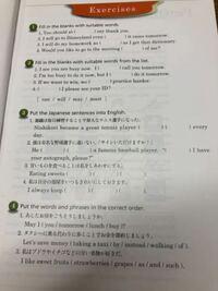 CROWN1のLESSON1のExercisesの答え教えて下さい。お願いします!