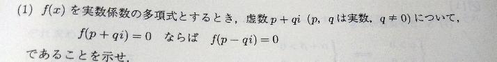 高校数学、数学の共役複素数の問題を教えていただきたいです。 どのように証明をすればよいのでしょうか?数学が苦手なので省略などなしで教えていただきたいです。 よろしくおねがいします。