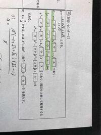 よく両辺がプラスの時は二乗しても良いと言いますが、この問題は両辺がマイナスもしくは 左辺はプラス右辺はマイナスでも 二乗されていますよね?いいのでしょうか?教えてください。