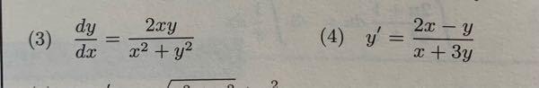 微分方程式の一般解を求める問題なのですが、分からないので教えてください。 (3)と(4)です。