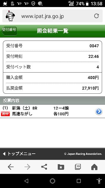 阪神最終 6―4.5.7.8.14.15 なにかいますか?