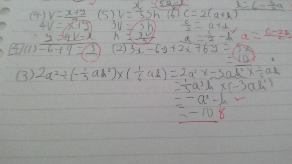 中一数学についてで、(3)は何が違うんでしょうか?