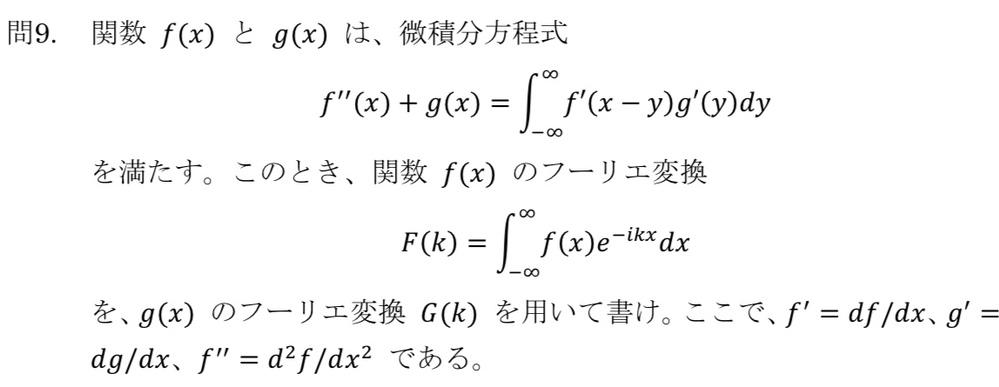 こちらの問題がわからず困っております。 左辺は-k^2F(k)+G(k)と書き換えるのかなと考えたのですが、右辺がわかりません。 どなたか教えてください。