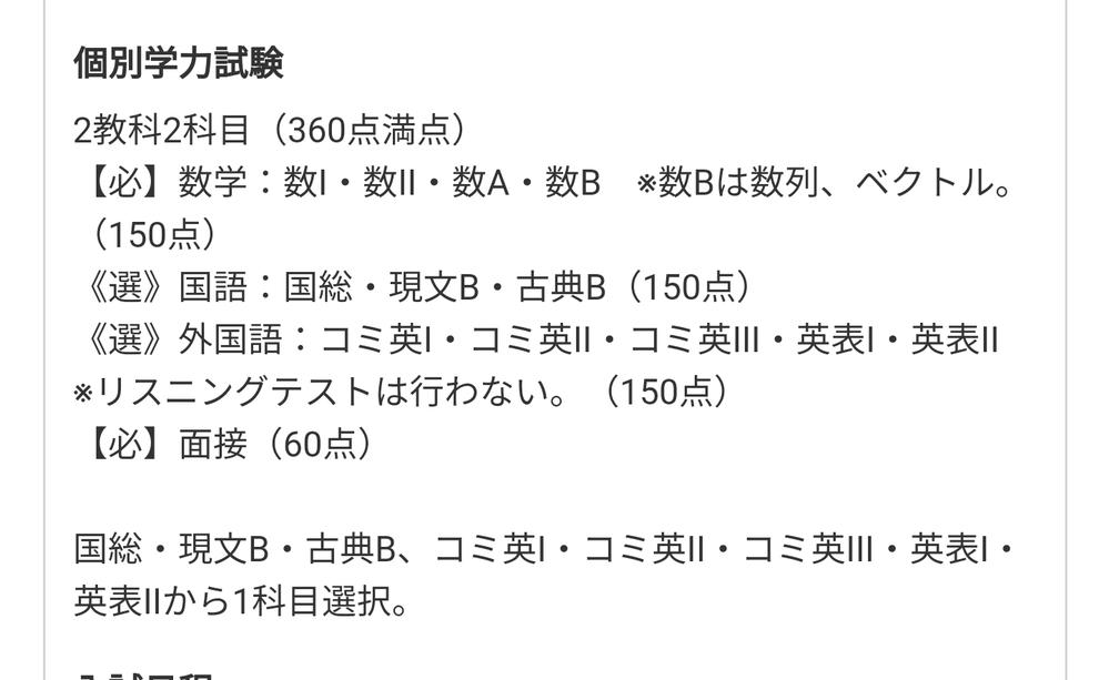 今高校三年生で、来年熊本大学を受けようと考えています。 熊本大学の個別試験で受けないと行けない科目は 数学(数1A数2B) 国語(現代文B) 面接 で合ってますか?