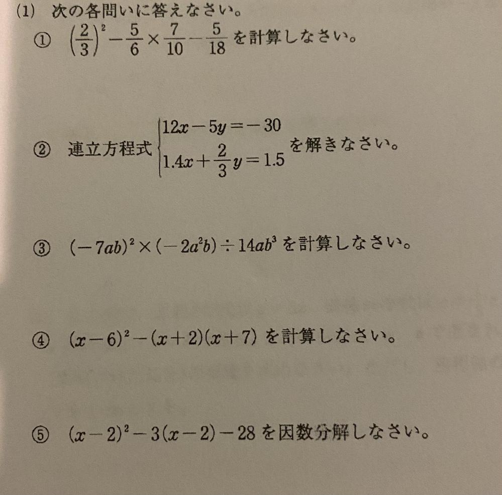 中3の計算問題です。どなたか解説よろしくお願いします。