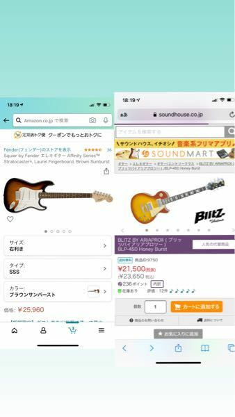 ギター初心者です。この2つで迷ってるんですが、買うとしたらどちらの方がいいと思いますか?
