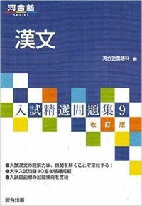 漢文 入試精選問題集は、共通テストの問題の対策に使えますか?