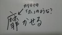 漢字の読み方が、分からなくて困っています。 読み方が分かる人が居ましたら、教えて頂けませんか?  文章「美しい王女を〇かせる」←〇の漢字の読み方  映画の作品解説の所に出てきて、読み方が分かりません。 カタカナの『ホ』が、二つ並んでいるように見えますが、 下のほうが跳ねてるようにも見えます?  どなたか、宜しくお願いします!