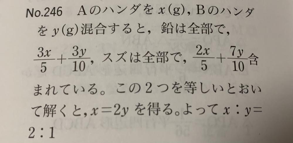 大卒程度 警察官採用試験問題についてです。 問題 鉛とスズの比が、3:2のハンダAと、3:7のハンダBがある。AとBをどの割合で混ぜ合わせれば、鉛とスズが同量含まれるハンダになるか。 解説には、5分の○x、10分の○yとなっているのですが、なぜ分母が5と10になるのでしょうか。どなたか解説お願いいたします。