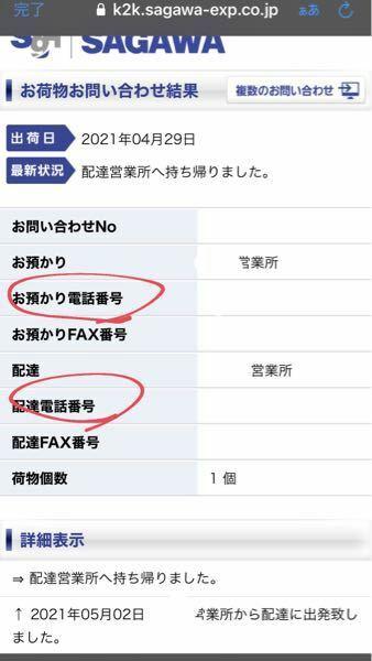 佐川急便の再配達で住所変更変更することは可能ですか?その場合電話するのはお預かり番号、配達電話番号どちらでしょうか?