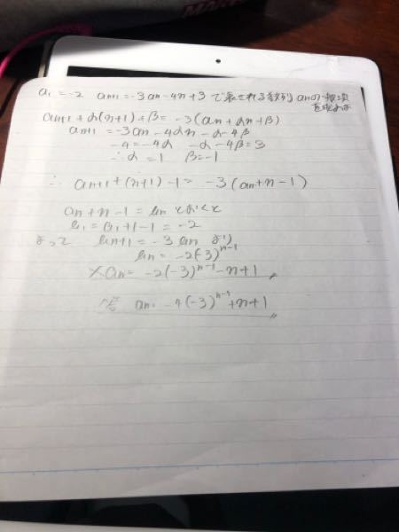 至急おねがします! 漸化式を解いて答え合わせてをしたんですが答えが間違っていました。本当の答えは一番下の答ってしてるやつなんですけど何回やってもその一個上の答えになってしまいます。なんで一番下の答にな るかわからないので途中式も含めて解説お願いします