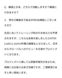 bighit の最新の日本女性向けのオーディションの質問欄?みたいなところにこういった質問と回答がありました。 これはNiziuみたいなグループを作るということなんですか?