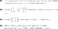 解答が無いため,この問題の問1と問4の解説をどなたかご教授頂けますでしょうか?